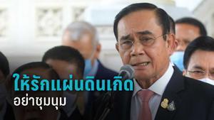 คนไทยหรือเปล่า 'บิ๊กตู่' ถาม ให้คอยดูหากยังฝืนชุมนุม ย้ำไม่มีรัฐประหาร ชี้บทเรียนฮ่องกงโมเดล