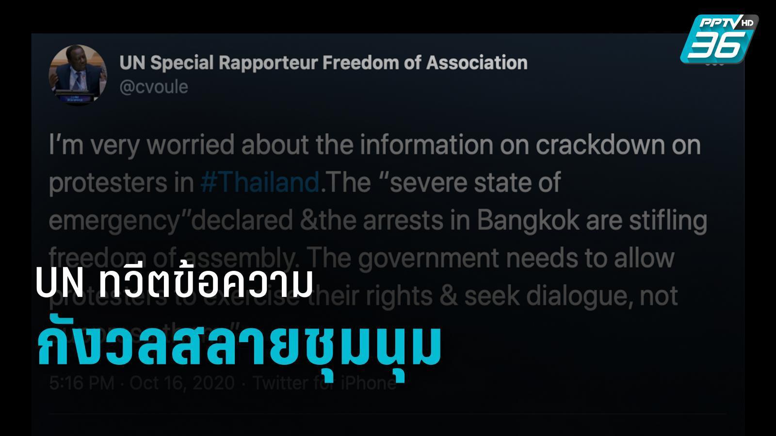 สหประชาชาติ ทวีตแสดงความกังวลต่อการสลายการชุมนุม