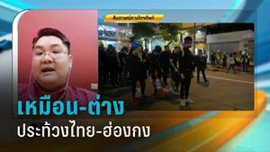 เทียบความเหมือน-ต่าง ประท้วงไทย-ฮ่องกง