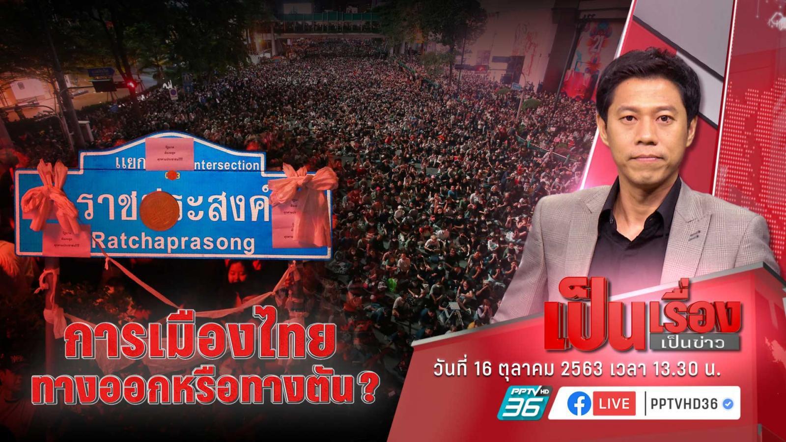 การเมืองไทย ทางออกหรือทางตัน?