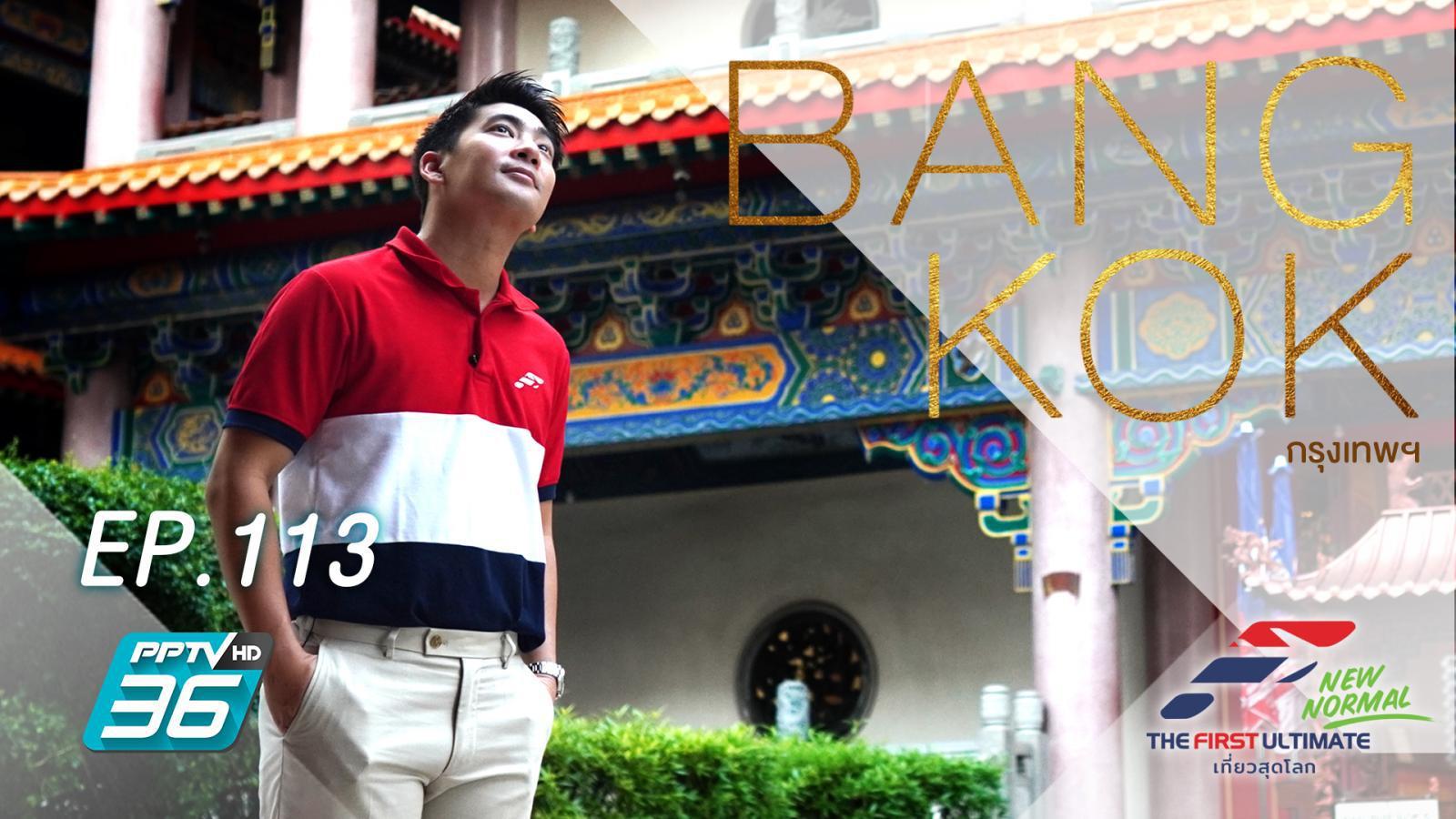 Bangkok, Thailand ( อิ่มบุญเทศกาลถือศีลกินเจกับน็อต )