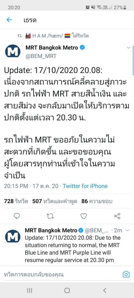บีทีเอส -MRT - แอร์พอร์ตเรล ลิงก์ ให้บริการตามปกติ