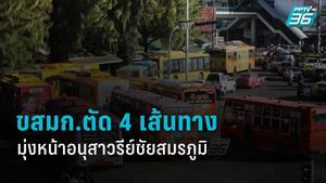 เช็กที่นี่ รถเมล์วิ่งถึงไหน หลัง ขสมก. ตัด 4 เส้นทางเดินรถเลี่ยงผ่านอนุสาวรีย์ชัยสมรภูมิ