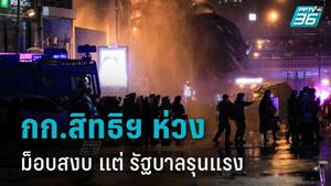 """""""อย่าใช้ความรุนแรง"""" กรรมการสิทธิฯ แถลงการณ์ 5 ข้อเรียกร้อง ตำหนิรัฐบาลสลายการชุมนุม!"""