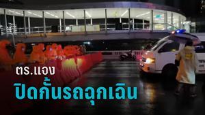 ตำรวจตอบแล้ว ปมไม่ให้รถพยาบาลผ่านแนวกั้น ข่าวลือ แม่-ทารก ตาย ไม่จริง แต่ในรถมีคนป่วยไม่วิกฤต!