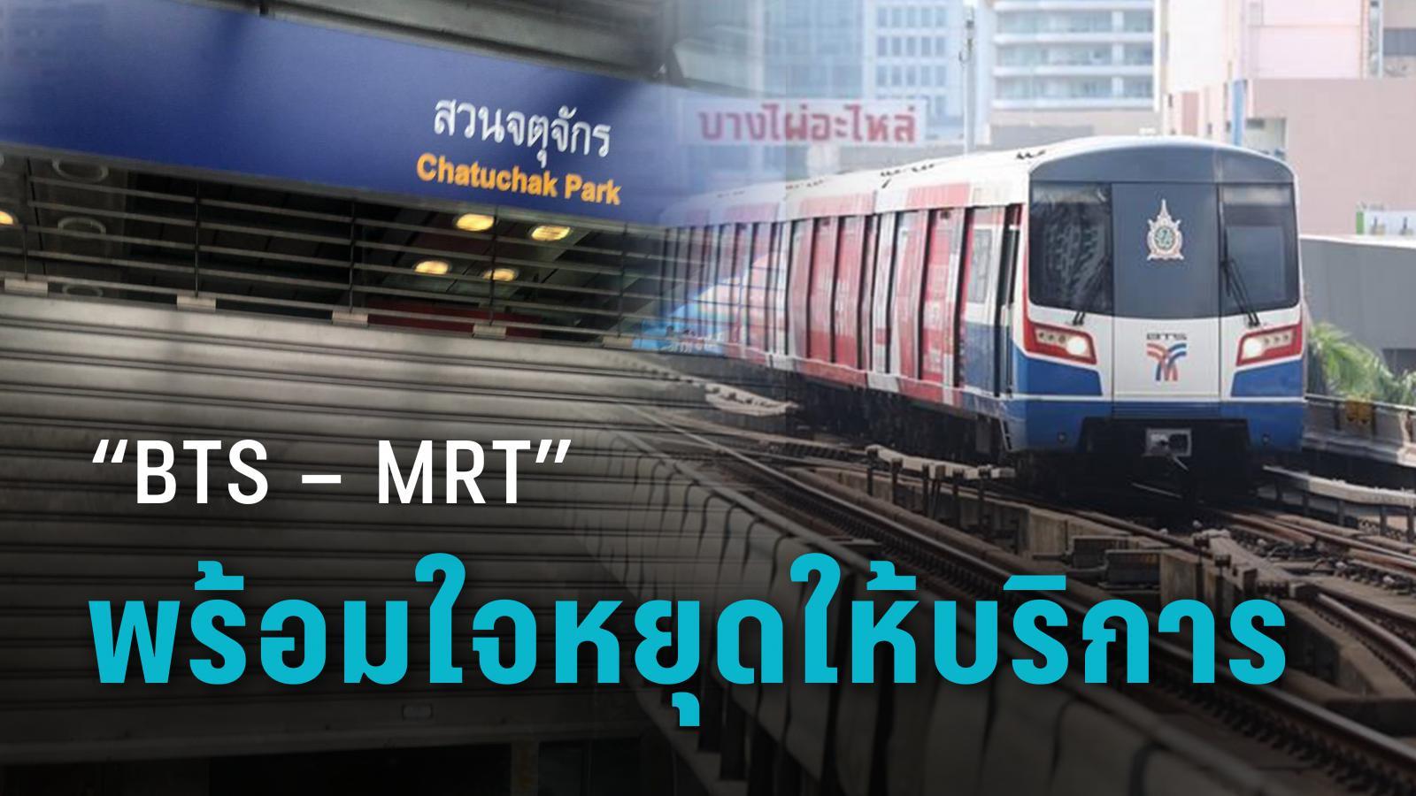 """""""BTS – MRT""""  พร้อมใจหยุดให้บริการ"""