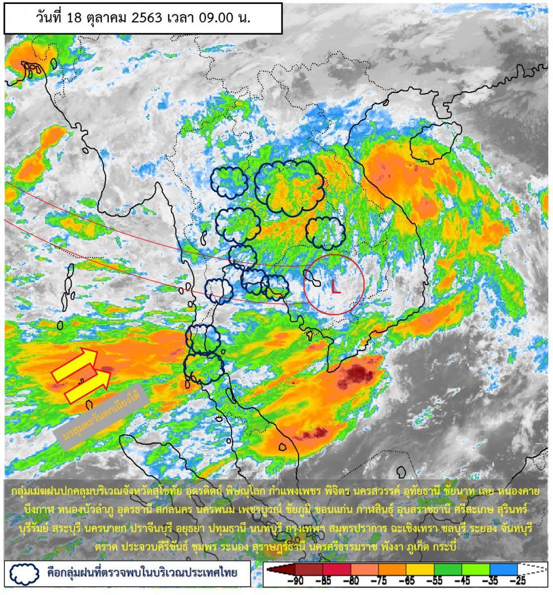 กรมอุตุฯ เตือน ฝนตกหนักต่อเนื่องทั่วไทย ระวังน้ำท่วม-น้ำป่าหลาก