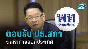 """""""เพื่อไทย"""" ตอบรับ """"ชวน"""" นัดถก ฝ่ายค้าน-รัฐบาล หาทางออกประเทศ"""
