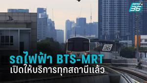 รถไฟฟ้าBTS-MRT เปิดให้บริการตามปกติแล้ว
