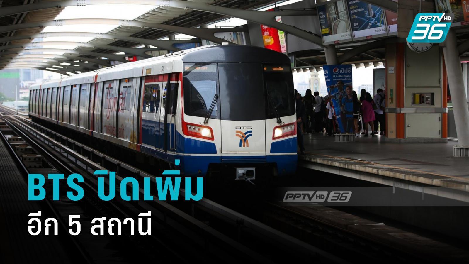 ด่วน!! รถไฟฟ้าบีทีเอส ประกาศปิดเพิ่มอีก 5 สถานี 16.00 น. เป็นต้นไป