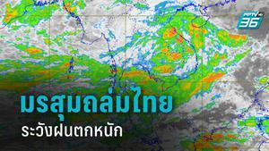 กรมอุตุฯ เตือน มรสุม ทำไทยฝนตกต่อเนื่อง กทม.โดน 60%