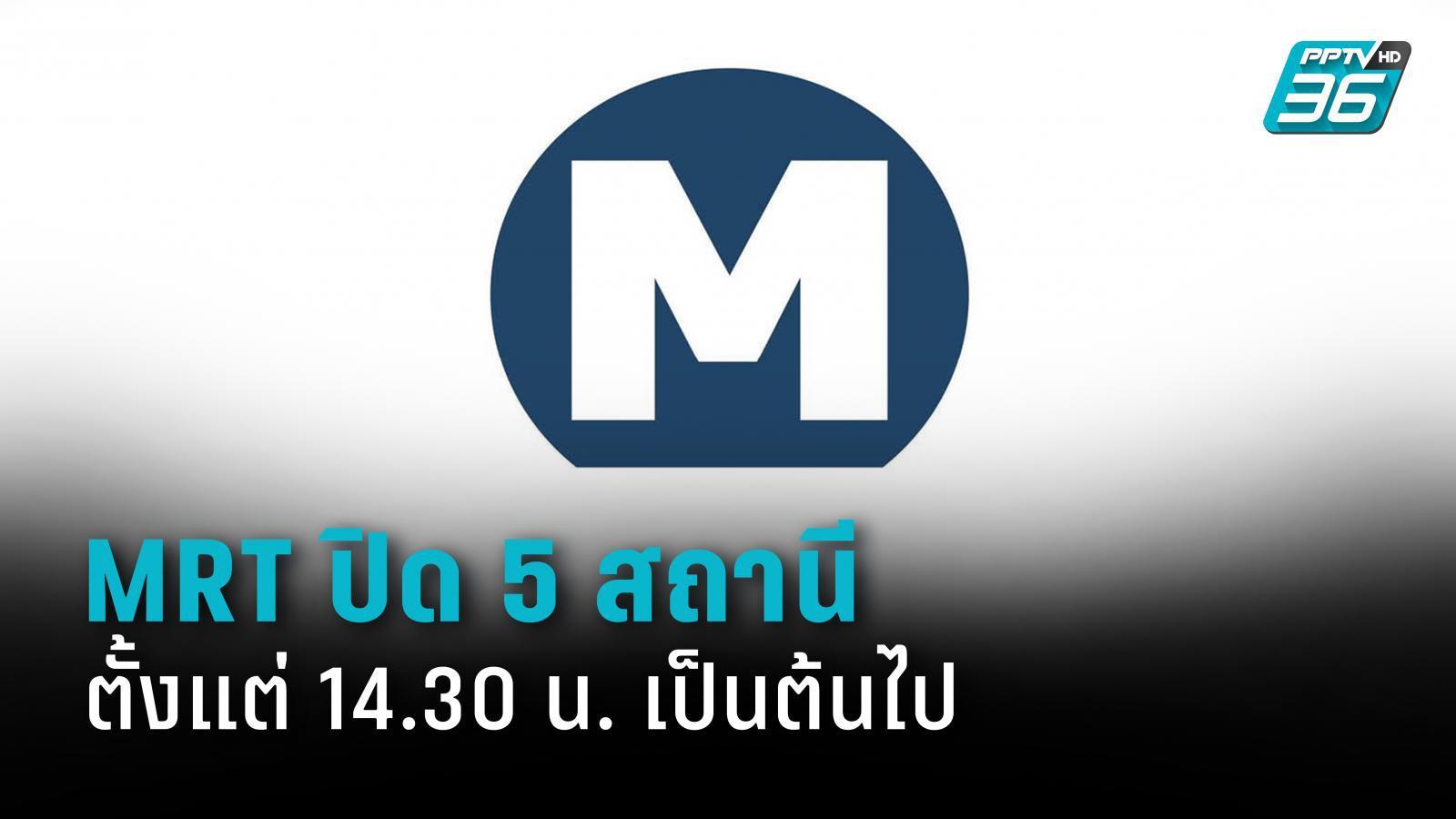 ด่วน!! รถไฟฟ้า MRT ปิดชั่วคราว 5 สถานี 18 ต.ค. 63 เวลา 14.30 น. เป็นต้นไป