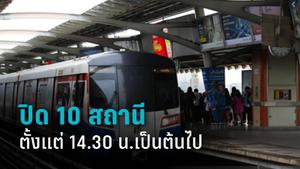 ด่วน!! รถไฟฟ้าบีทีเอสปิดบริการชั่วคราว  10 สถานี เวลา14.30 น.