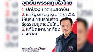 ภูมิใจไทยประกาศ 3 จุดยืนปกป้องสถาบัน - แก้รธน. –แก้ปัญหาปากท้องปชช.