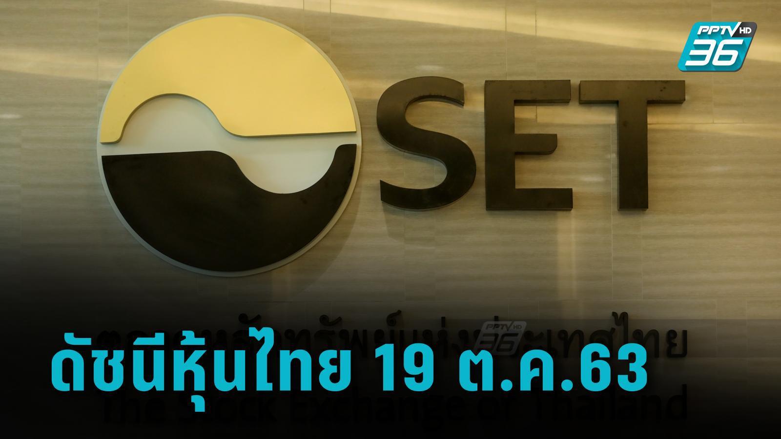 ดัชนีหุ้นไทยวันนี้ (19 ต.ค.63) ปิดการซื้อขายร่วง 24.93 จุด