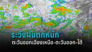 กรมอุตุฯ เตือน ตะวันออกเฉียงเหนือ-ตะวันออก-ใต้ ระวังฝนตกหนัก กรุงเทพฯ ฝนตก ร้อยละ 60