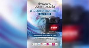 """สมาคมผู้ผลิตข่าวออนไลน์ จัดโครงการประกวด """"รางวัลข่าวดิจิทัลยอดเยี่ยม ประจำปี 2563"""" (Digital News Excellence Awards 2020)"""