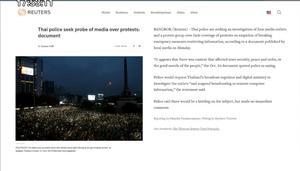สมาคมผู้สื่อข่าวตปท.ห่วงความปลอดภัยนักข่าว-ตร.ตรวจสอบสื่อ