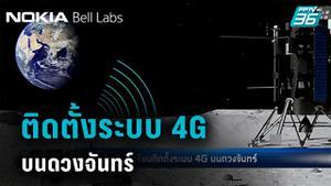 นาซา ติดตั้งระบบ 4G บนดวงจันทร์ รองรับแผนสร้างสถานี