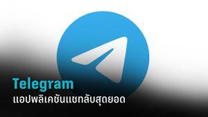 รู้จัก Telegram เครื่องมือสื่อสารนัดรวมตัวชุมนุม