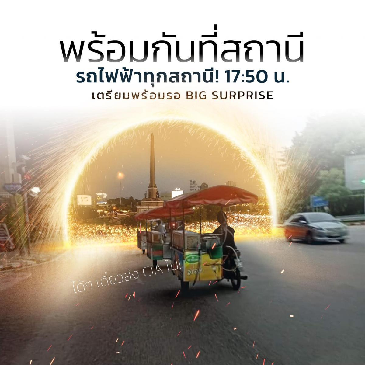เพจเยาวชนปลดแอก ประกาศ นัดชุมนุมสถานีรถไฟฟ้าทุกสถานี 17.50 น.