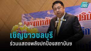 """""""สุชาติ"""" ปลุกชาวชลบุรี แสดงพลังปกป้องสถาบันฯ 16.00 น. วันนี้"""