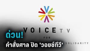 ด่วน! ศาลสั่งปิดทุกช่องทางออนไลน์ VOICE TV แล้ว ฝ่าฝืนพ.ร.ก.ฉุกเฉินฯ อีก 3 สื่อ ลุ้น