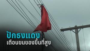 พิมาย ปักธงแดง เตือนปชช.ริมแม่น้ำมูลขนของขึ้นที่สูง