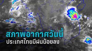สภาพอากาศวันนี้ไทยมีฝนน้อยลง กทม.เมฆมากฝนเล็กน้อย