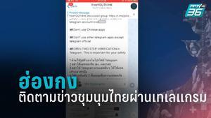 ชาวฮ่องกง ติดตามข่าวชุมนุมในไทยผ่านแอปฯเทเลแกรม