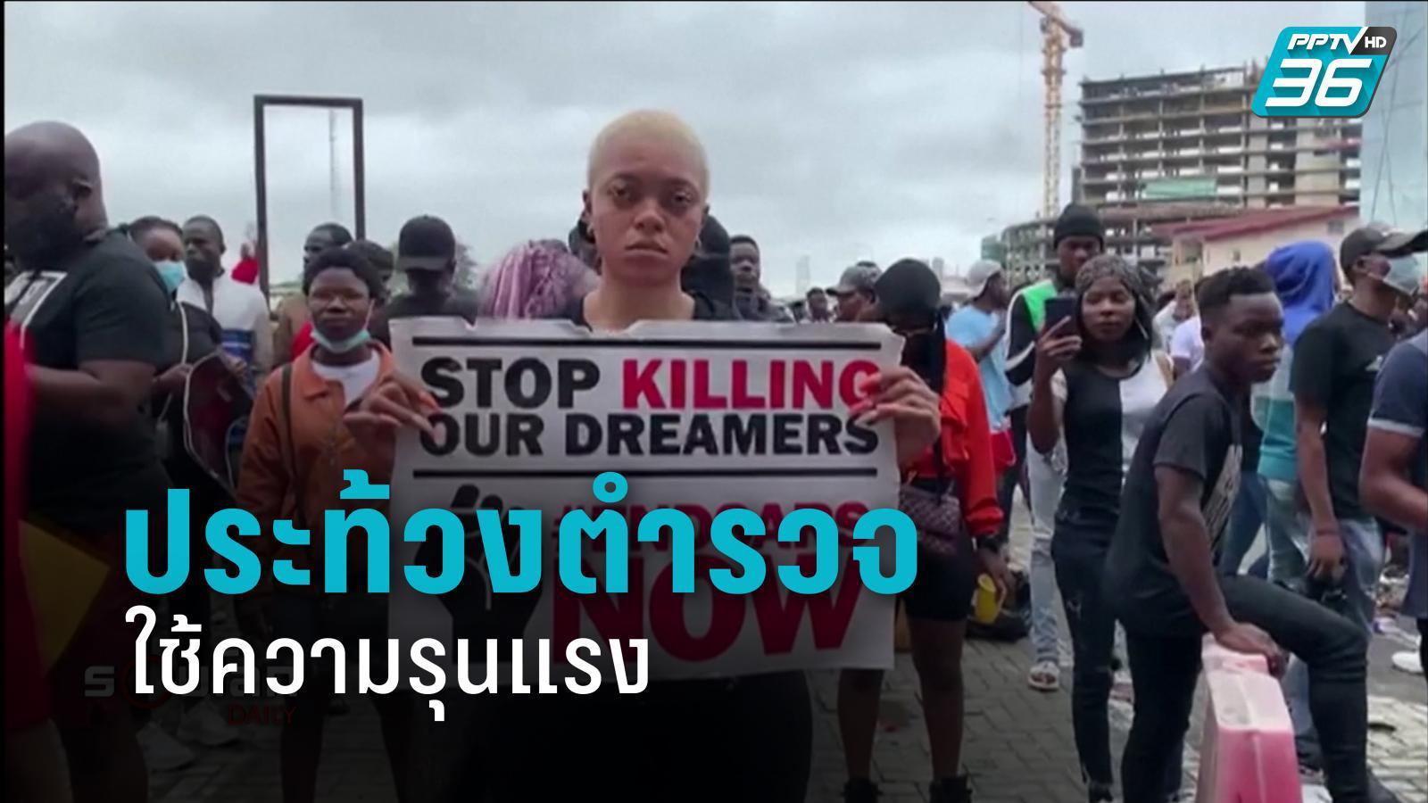 ไนจีเรีย ประท้วงต่อต้าน การใช้ความรุนแรงของตำรวจ