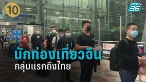 นักท่องเที่ยวจีน กลุ่มแรกถึงไทยแล้ว พร้อมกักตัว 14 วัน