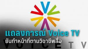 Voice TV ออกแถลงการณ์ ยันทำหน้าที่ตามวิชาชีพสื่อ ไม่มีบิดเบือนข่าวสาร