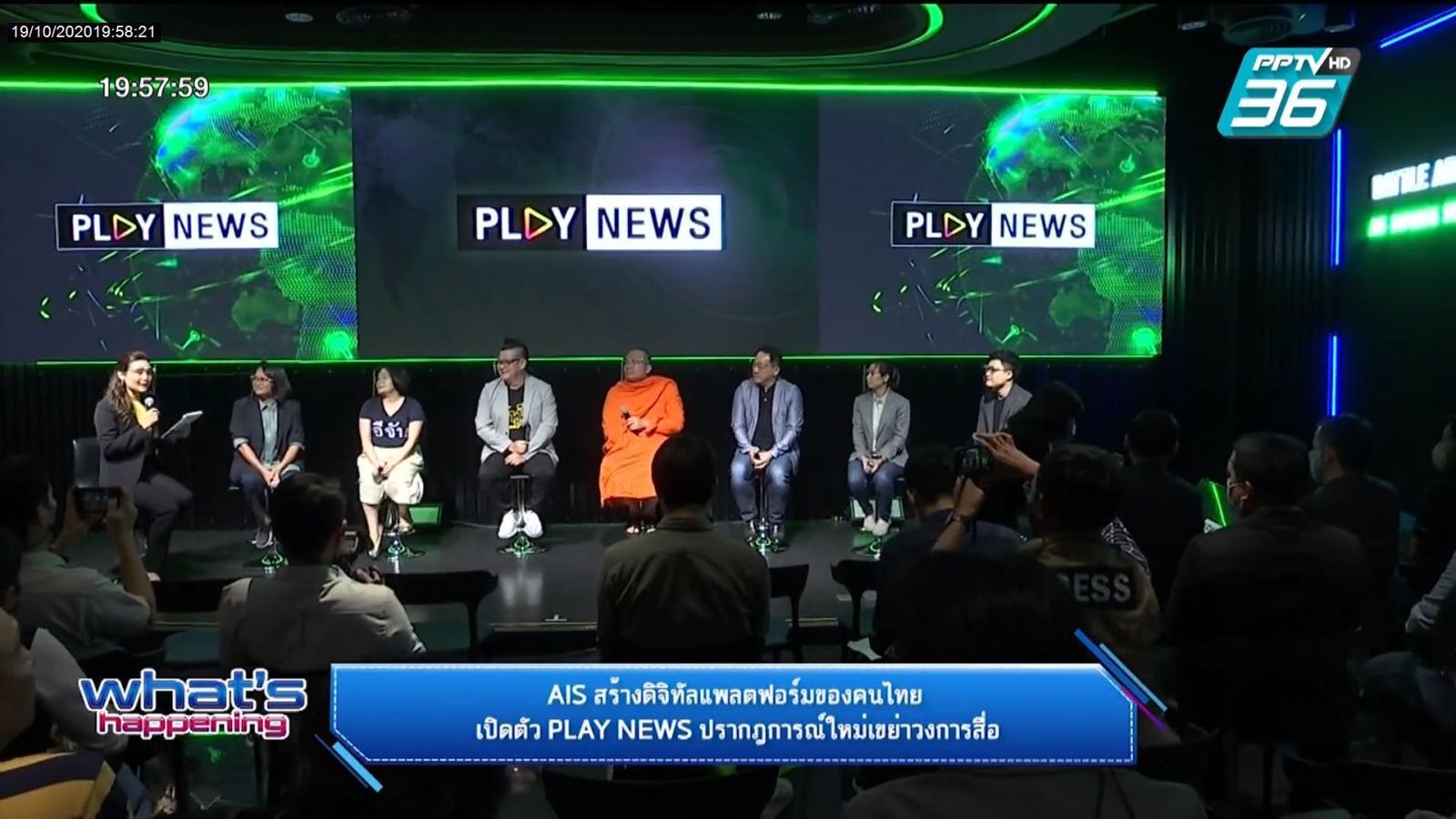 AIS สร้างดิจิทัลแพลตฟอร์มของคนไทย  เปิดตัว PLAY NEWS
