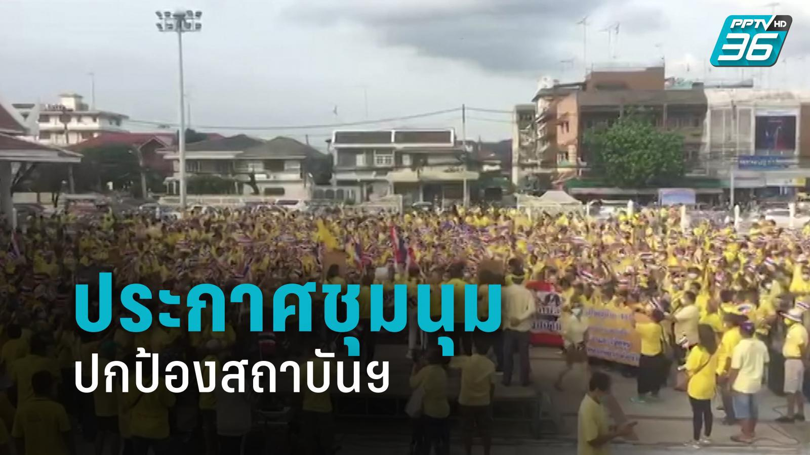 กำนัน ผู้ใหญ่บ้าน จ.ชลบุรี ชุมนุมประกาศปกป้องสถาบันฯ