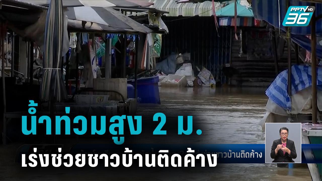 บ้านโนนอีเเซวอ่วมหนักน้ำท่วมสูง 2 ม. เร่งช่วยชาวบ้านติดค้าง