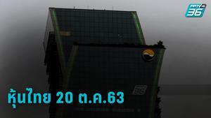 ดัชนีหุ้นไทย (20 ต.ค.63) ช่วงเช้าวันนี้ปิดการซื้อขายที่ระดับ 1,205.23 จุด ลดลง 3.52 จุด