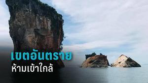 ติดป้ายเขตอันตราย ห้ามเข้าใกล้ หินเกาะทะลุ