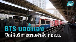 รถไฟฟ้าBTS แจงไม่ได้สมัครใจปิดให้บริการ แต่ต้องทำตามคำสั่ง กอร.ฉ.