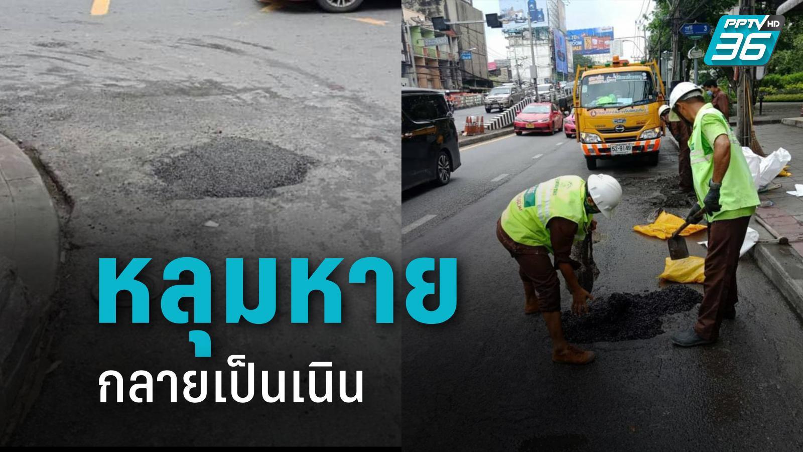 ชาวเน็ตจวกยับ เขตราชเทวี โชว์ซ่อมถนนด่วนทันใจ เหมือนผักชีโรยหน้า!