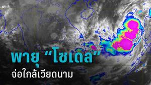 """จับตา พายุ """"โซเดล"""" แรงระดับ 3 จ่อใกล้เวียดนาม 24-25 ต.ค. นี้"""