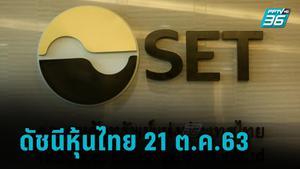 ดัชนีหุ้นไทยปิดการซื้อขายที่ 1,216.48 จุด เพิ่มขึ้น +5.81 จุด