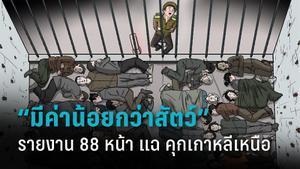 """""""มีค่าน้อยกว่าสัตว์"""" รายงาน 88 หน้า แฉ คุกเกาหลีเหนือ"""