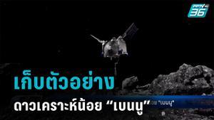 """ยานอวกาศนาซา ลงจอดเก็บตัวอย่าง ดาวเคราะห์น้อย """"เบนนู"""""""