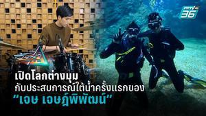 """เปิดโลกต่างมุมของ """"เจษ เจษฎ์พิพัฒน"""" กับประสบการณ์ใต้น้ำครั้งแรก"""