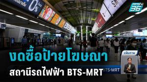 แฟนคลับศิลปินไทย-ตปท. จ่องดซื้อป้ายโฆษณา BTS-MRT ประท้วงปิดสถานี