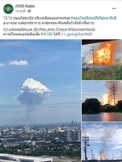 ท่อส่งแก๊สระเบิด! ย่านบางบ่อ เปลวไฟพวยพุ่งขึ้นบนท้องฟ้า
