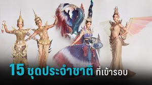เปิด 15 ชุดประจำชาติ ผ่านเข้ารอบ ลุ้น!ชุดไหนจะได้ไปเฉิดฉายบนเวที Miss Universe 2020