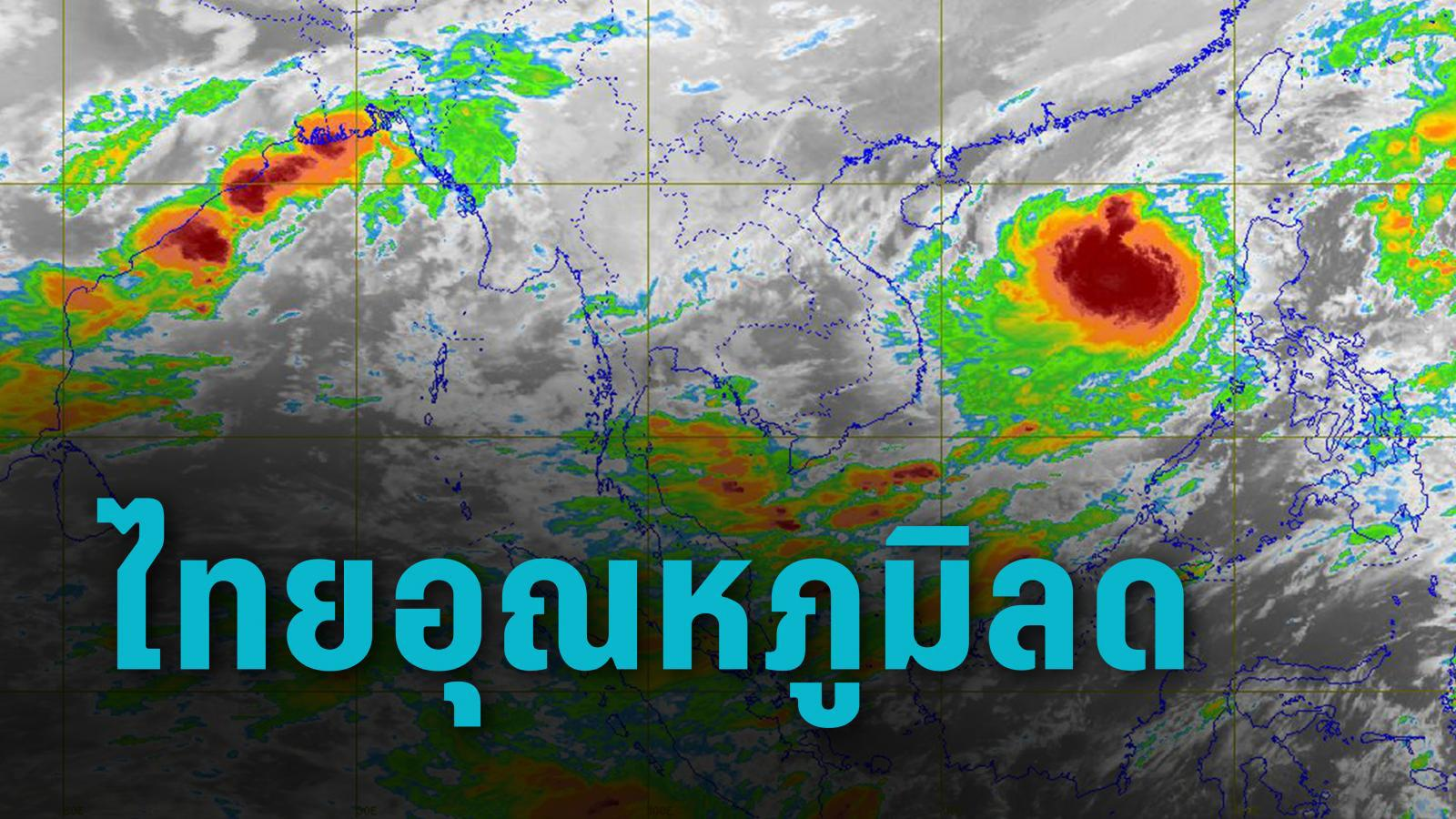 กรมอุตุฯ เผย ไทยฝนตกน้อยลง อุณหภูมิลด 1-2 องศา
