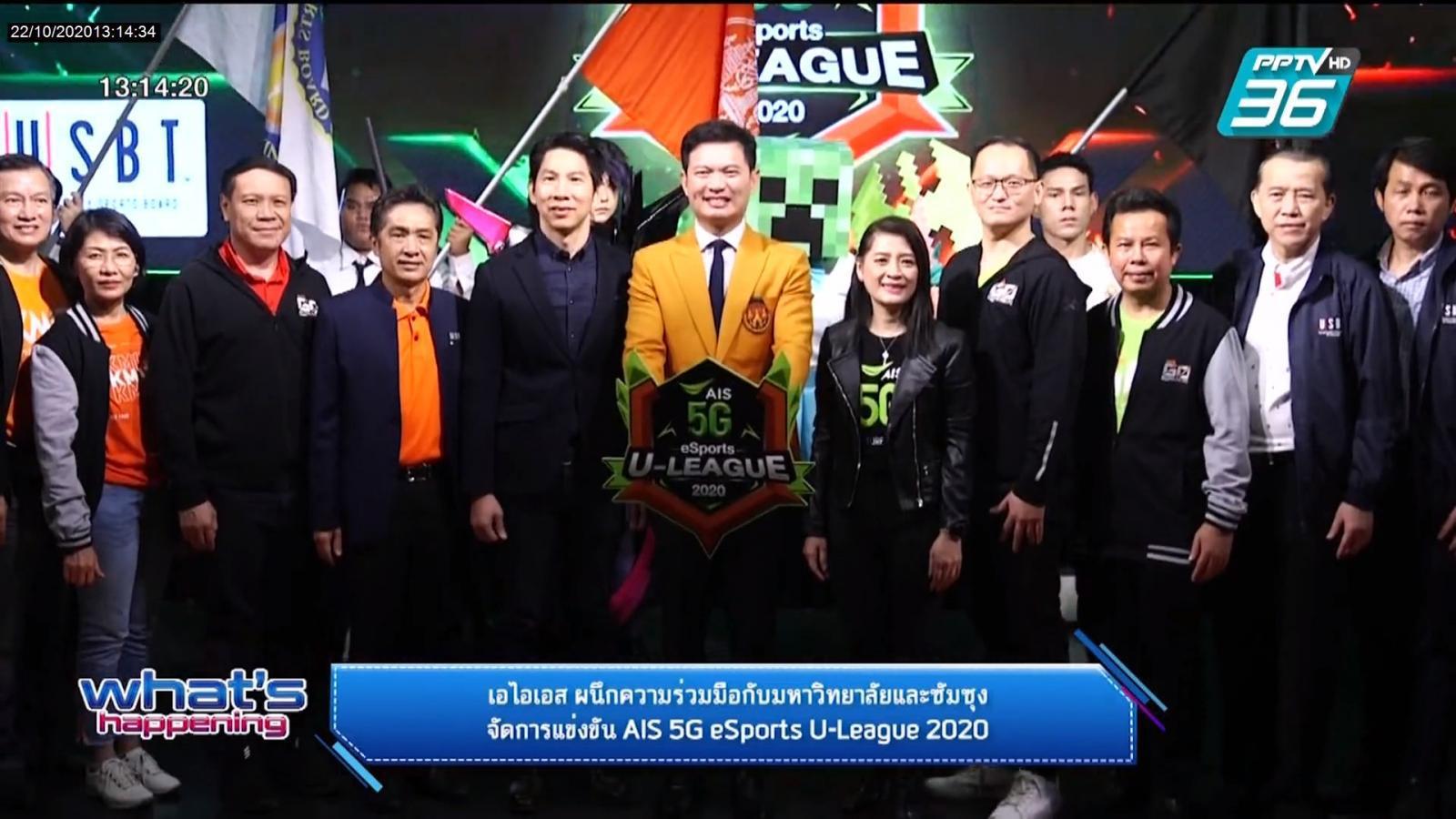 """เอไอเอส ผนึกความร่วมมือกับมหาวิทยาลัยและซัมซุง จัดการแข่งขัน """"AIS 5G eSports U-League 2020"""""""